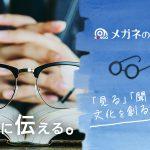 眼鏡の金剛2020年新卒インターンシップ