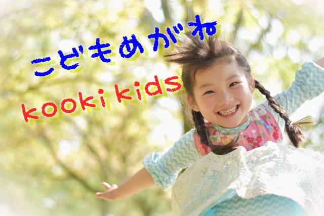 子どもメガネ⑤ ~弱視治療にkooki kids~