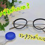 メガネがいいの?コンタクトがいいの?