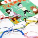 子どもメガネ① ~お子様に眼鏡を好きになってもらうために~