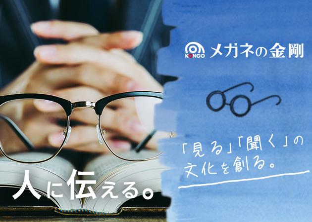 株式会社メガネの金剛 2020年卒 新卒採用募集(求人情報)