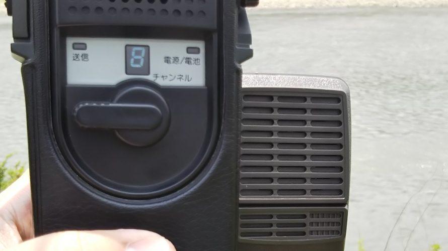 私の眼日記番外編~愛用メガネと無線の話~