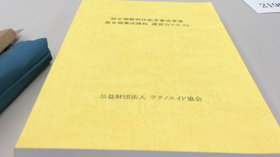 認定補聴器技能者講習で東京へ…