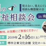 『眼の福祉相談会in南大阪』開催のお知らせ