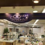 金剛店リニューアルオープン!
