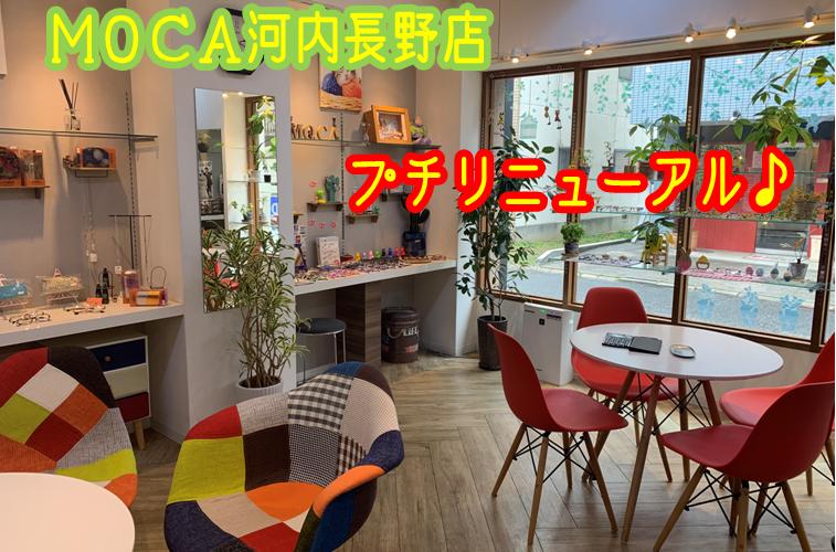 MOCA河内長野店プチリニューアルのお知らせ