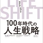 ライフシフト~100年時代の人生戦略~ を、読んで➀