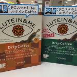 コーヒーでできるルテイン摂取!