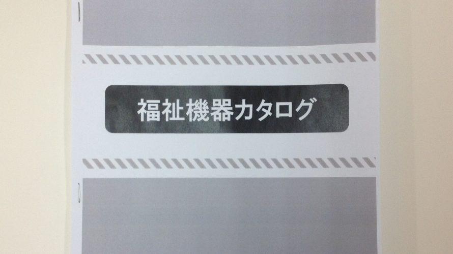【補装具】福祉機器カタログ完成のお知らせ【日常生活用具】