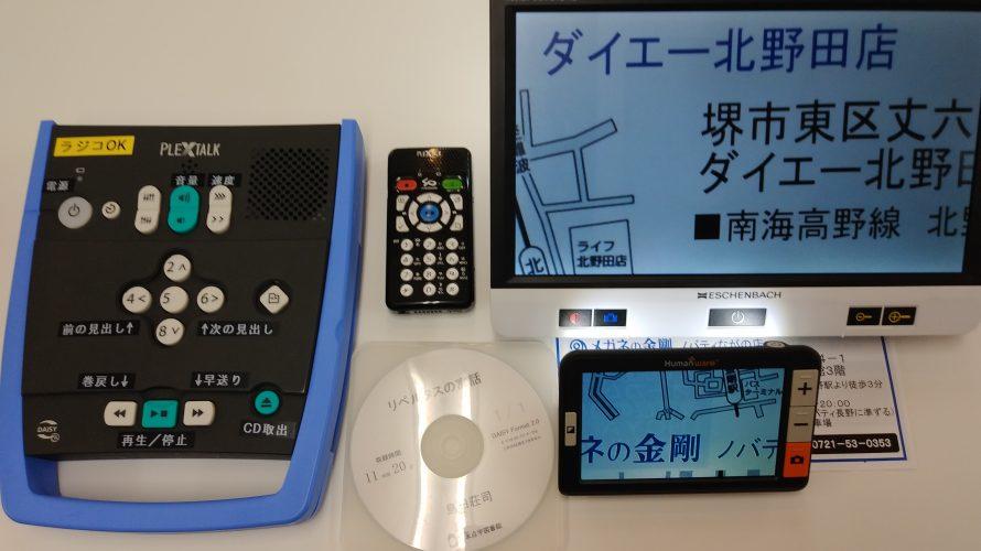 福祉機器(視覚障がい者用補装具、日常生活用具)、眼鏡の訪問対応について