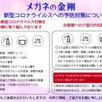 当社の新型コロナウイルスの予防対策について