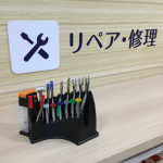 メガネのリペア・修理の道具